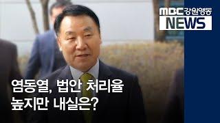R총선]법안③) 염동열 통과 많지만 내실은?