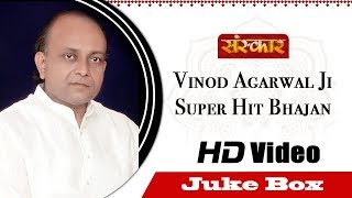 VIDEO JUKEBOX || VINOD JI AGARWAL || KRISHAN BHAJAN || MUST WATCH