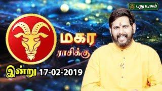 மகர ராசி நேயர்களே! இன்றுஉங்களுக்கு…  Capricorn   Rasi Palan   17/02/2019