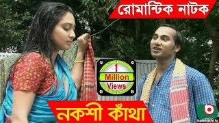 Bangla Romantic Natok | Nokshi Katha | Sagota, Robiul shikdar Robi