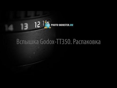 Вспышка Godox TT350. Распаковка
