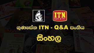 Gunasena ITN - Q&A Panthiya - O/L Sinhala (2018-11-05)