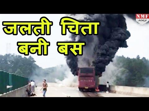 China के Hunan province में tourist bus में भीषण आग, 35 people Died