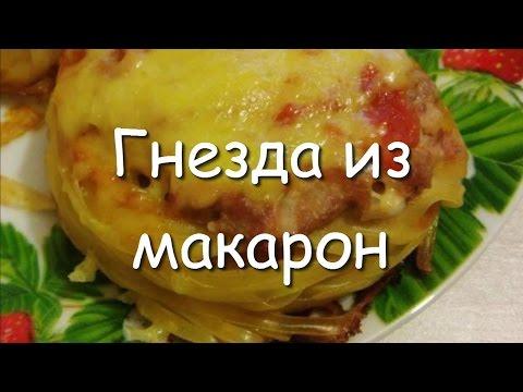 Гнезда из макарон с фаршем запеченные в духовке под сыром с чесноком