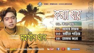 Bangla Love Song Konna Jai । Full Song Audio Jukebox । Mohsin Khan । One Music BD