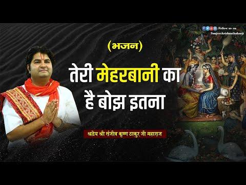 Live Bhajan-teri Meharbani Ka Hai Bojh Itna.flv video
