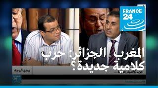 المغرب الجزائر حرب كلامية جديدة