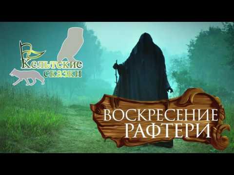 Аудиокнига Кельтские сказки  Воскрешение Рафтери