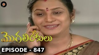 Episode 847 | 17-05-2019 | MogaliRekulu Telugu Daily Serial | Srikanth Entertainments | Loud Speaker