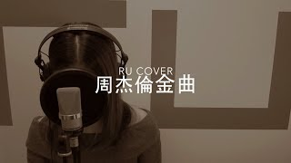 周杰倫金曲串燒 Jay Chou's Medley (cover by RU)