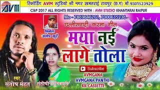 संतोष महंत-Cg song-Maya nai lage tola-Santosh mahant-Santoshi manikpuri-New Chhattisgarhi geet-2017