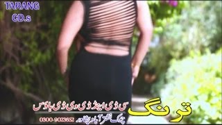 Pashto Full HD Movie Songs - Filmi Sandrai 01 - Pushto Movie Song,With Dance