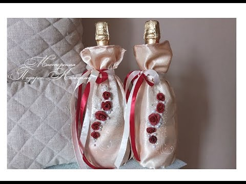 Декор свадебного шампанского мастер класс/мешочки для свадебного шампанского своими руками