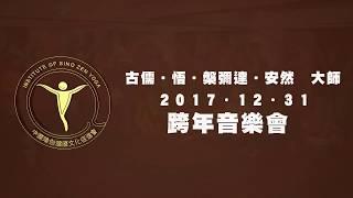 2017.12.31 古儒悟槃彌達安然大師-跨年音樂會
