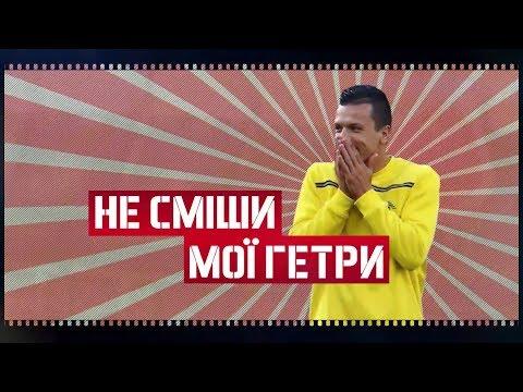 Рейтинг найкращих фінтів Євгена Коноплянки... поза футбольним полем, Спорт навиворіт