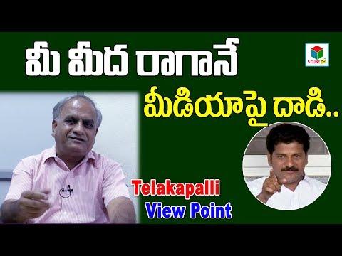 మీ మీద రాగానే మీడియా పై దాడి-Telakapalli Viewpoint On Revanth Reddy Issue | IT Raide | S Cube TV