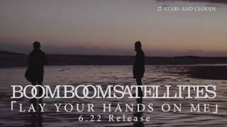 "BOOM BOOM SATELLITES - ""STARS AND CLOUDS""のティザー映像を公開 新譜「LAY YOUR HANDS ON ME」から thm Music info Clip"