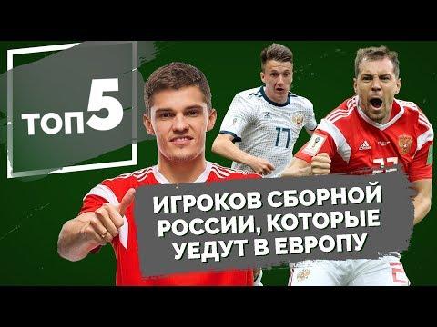 ТОП 5 игроков сборной России, которые уедут в Европу