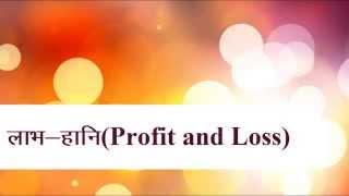 profit and loss tricks in hindi लाभ हानि  MPPSC | SSC exams |railway