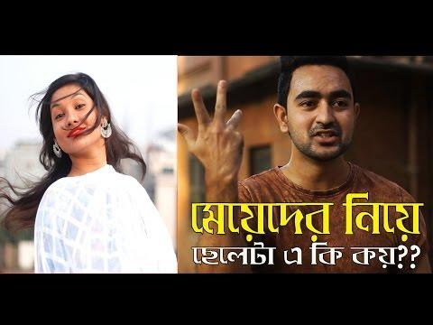 Bangla Funny Video | ছেলেটি মেয়েদের ধুয়ে দিলেন একদম  | Girls Behaviour | Prank King Entertainment