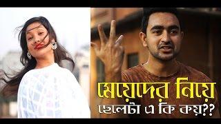 Bangla Funny Video   ছেলেটি মেয়েদের ধুয়ে দিলেন একদম    Girls Behaviour   Prank King Entertainment