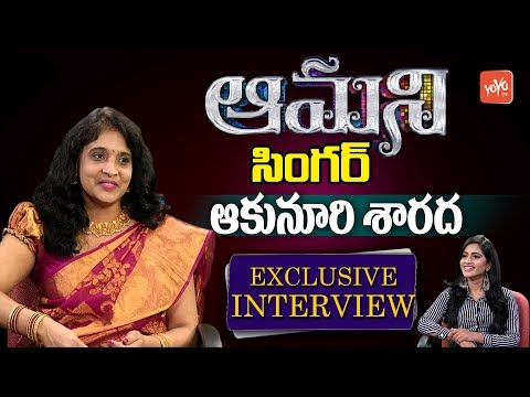 Singer Akunuri Sarada Exclusive Interview | Aamani | Latest Telugu Songs 2019 | YOYO TV Channel