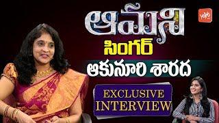 Singer Akunuri Sarada Exclusive Interview | Aamani | Latest Telugu Songs 2019