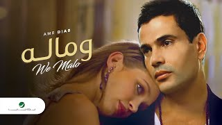 Watch Amr Diab We Malo video