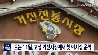고성 거진시장에서 지역 첫 '금강누리야시장'