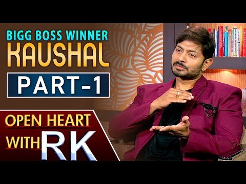 Bigg Boss 2 Title Winner Kaushal Manda | Open Heart with RK | Part 1 | ABN Telugu