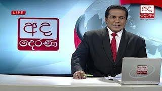 Ada Derana Late Night News Bulletin 10.00 pm - 2018.11.02