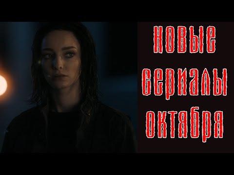 ТОП НОВЫХ сериалов октября
