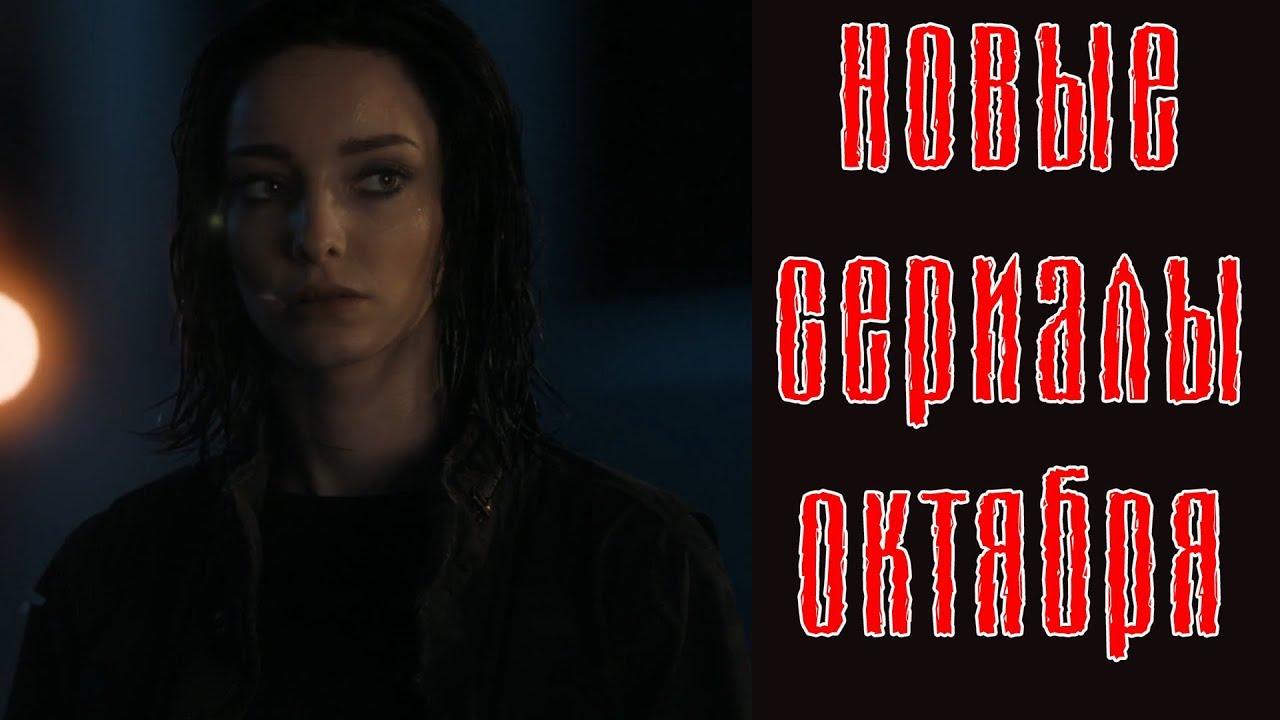 Топ 10 новые сериалы 2018