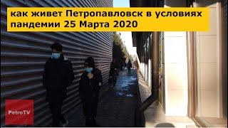 ПРОГУЛКА ПО ПЕТРОПАВЛОВСКУ/25 МАРТА 2020/ЖАБАЕВА-АБАЯ-ПИРАМИДА