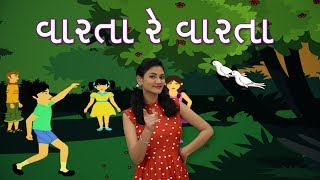 Varta Re Varta  Song in Gujarati | Gujarati Rhymes For Children | Baby Rhymes | Gujarati Balgeet