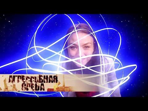 Полное погружение. Фильм 1 | Агрессивная среда с Александрой Говорченко