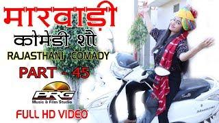 Twinkal Vaishnav Comedy Show Part 45 | देसी राजस्थानी कॉमेडी शो | Rajasthani Comedy | PRG Video