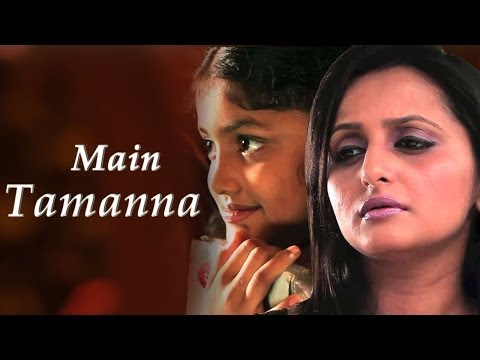 Award Winning Short Film 'main Tamanna' - Heartbreaking Story video