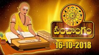 ఈ రోజు పంచాంగం | Today Panchangam Telugu | 16 October 2018 | Telugu Panchangam