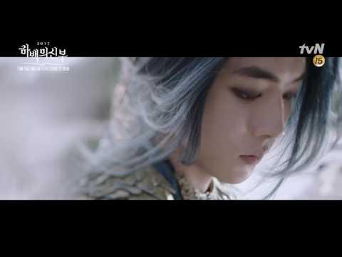 Upcoming! The Bride Of Habaek 2017 (하백의신부) New Trailer