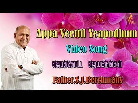 Father Berchmans - Appaa Veettil Yeapodhum (father. S. J. Berchmans) video