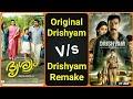 Drishyam 2013 (Malayalam)   Movie Review | Drishyam 2013 Vs Drishyam 2015