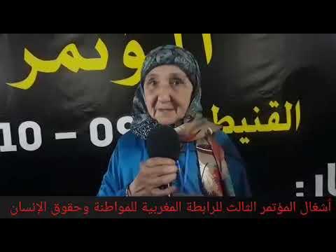 تصريحات حول أشغال الملتقى الوطني للمنظمة المغربية للمواطنة وحقوق الإنسان القنيطرة