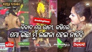 Item Dancer Rani Panda - Jatra Sachidanandam - Khandagiri Jatra 2019 HOT Item Dance Video