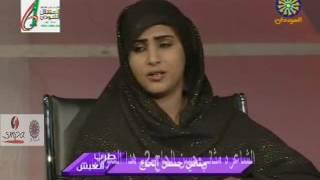الشاعره مثاني حسن الحاج-2- هدا السودان