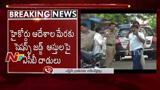 ACB Raids on Nampally Labour Court Judge's House