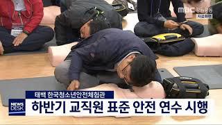 투/태백 365세이프타운, 교직원 안전 연수 시행