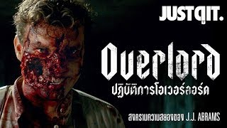 ???????????? OVERLORD ????????????????????? J.J. ABRAMS #JUST??IT