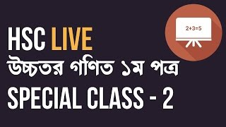 Download উচ্চতর গণিত ১ম পত্র: Special Class - 2 [HSC | Admission] 3Gp Mp4