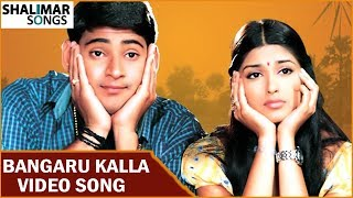 Bangaru Kalla Full Video Song || Murari Movie || Mahesh Babu, Sonali Bendre || Shalimar Songs